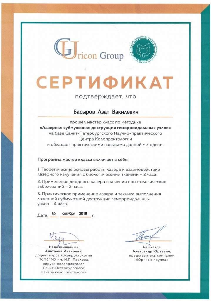 Сертификат Басырова Азата Вакилевича